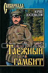 Таёжный Гамбит Юрий Достовалов WWW.ВАНЕЕВ.РФ